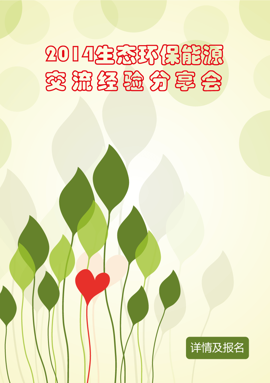 2014生态环保能源交流经验分享会
