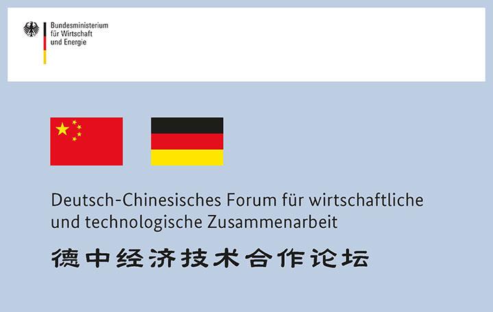 中德经济技术合作论坛